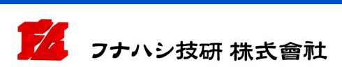 フナハシ技研株式会社